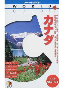 カナダ '03〜'04