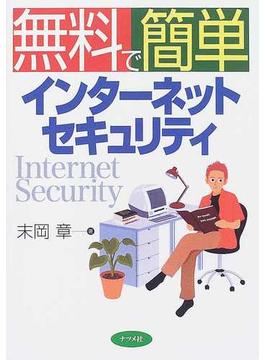 無料で簡単インターネットセキュリティ