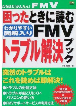 困ったときに読むFMVトラブル解決ブック わかりやすい図解入り