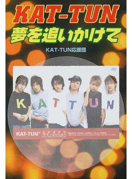 KAT−TUN夢を追いかけて ファンによるファンのための