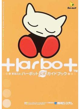 まるごと!ハーボット公式ガイドブック