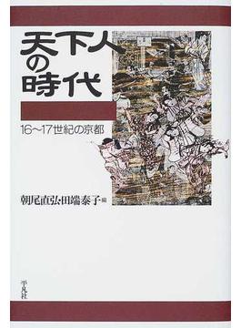 天下人の時代 16〜17世紀の京都