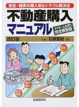 不動産購入マニュアル マイホームを買う完全解説版 安全・確実な購入術&トラブル解決法 2003年版