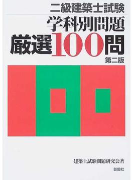 二級建築士試験学科別問題厳選100問 第2版