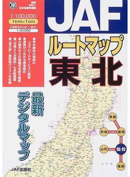 JAFルートマップ東北