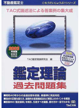 不動産鑑定士鑑定理論過去問題集 2003年度版