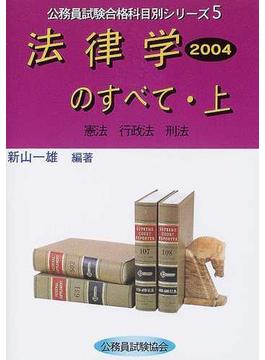 法律学のすべて 2004上