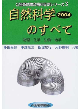自然科学のすべて 2004