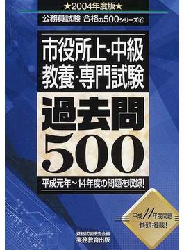 市役所上・中級・教養・専門試験過去問500 平成元年〜14年度の問題を収録! 2004年度版