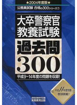 大卒警察官・教養試験過去問300 平成9〜14年度の問題を収録! 2004年度版