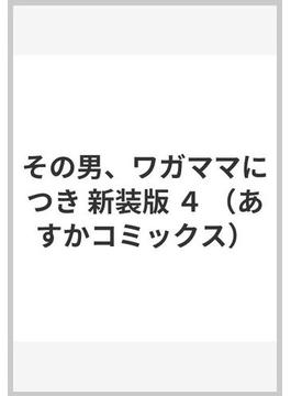 その男、ワガママにつき 新装版 4 (あすかコミックス)
