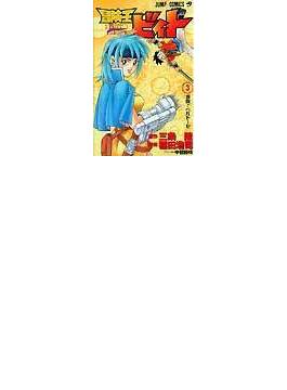 冒険王ビィト 3 (ジャンプ・コミックス)(ジャンプコミックス)