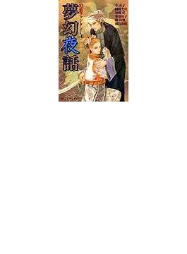 夢幻夜話 (Eyesコミックス)