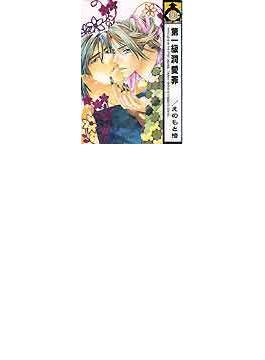 第一級潤愛罪 (ビブロスコミックシリーズ)