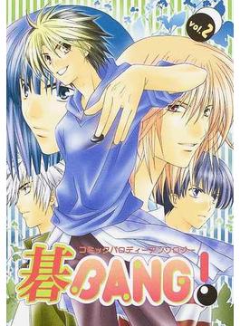 碁BANG! Vol.2 コミックパロディーアンソロジー (OKS comix)
