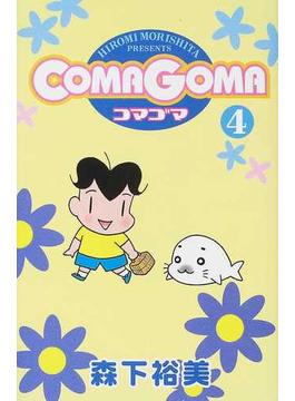 COMAGOMA 4 (Young jump comics)