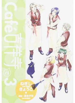 Café吉祥寺で 3 (Wings comics)