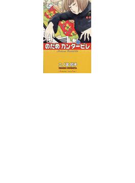 のだめカンタービレ 1 (講談社コミックスキス)(KC KISS(コミックキス))