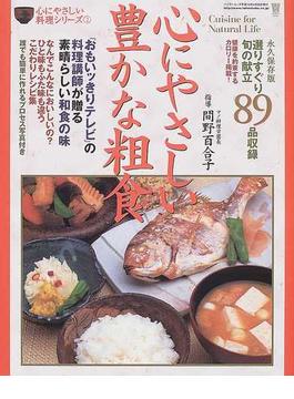 心にやさしい豊かな粗食 「おもいッきりテレビ」の料理講師が贈る素晴らしい和食の味