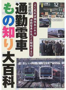 通勤電車もの知り大百科 よく見れば個性あふれる通勤電車を丸ごと解明する!!