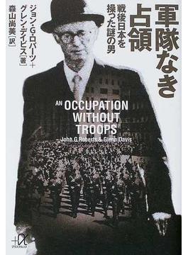 軍隊なき占領 戦後日本を操った謎の男(講談社+α文庫)