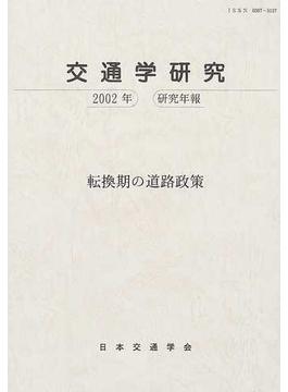 交通学研究 2002年研究年報 転換期の道路対策