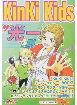 KinKi Kidsザ・光一TO剛 オフオフ情報&エピソード満載!!!