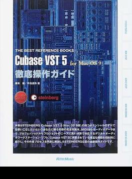 Cubase VST 5 for Mac OS 9徹底操作ガイド 公認steinberg