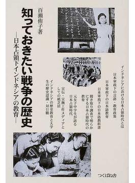 知っておきたい戦争の歴史 日本占領下インドネシアの教育