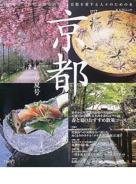 四季を旅する京都 四季それぞれの京都を訪ねる、京都を愛する人々のための本 2003春夏号 見逃せない桜、名所と穴場案内