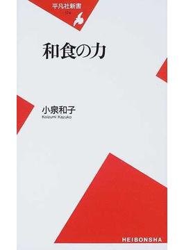 和食の力(平凡社新書)
