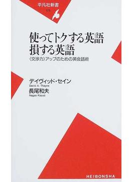 使ってトクする英語損する英語 〈交渉力〉アップのための英会話術(平凡社新書)