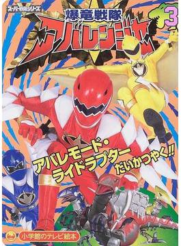 爆竜戦隊アバレンジャー 3 アバレモード・ライドラプターだいかつやく!!のまき