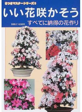 いい花咲かそう すべてに納得の花作り