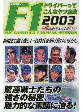 F1ドライバーってこんなヤツ全集 2003 超高速バトルの主役たち