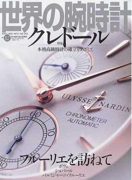 世界の腕時計 No.62 特集クレドール