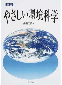 やさしい環境科学 新版
