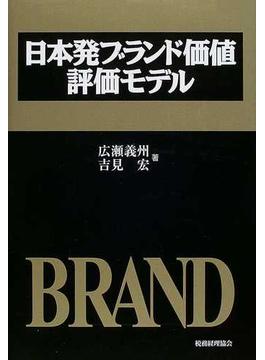 日本発ブランド価値評価モデル