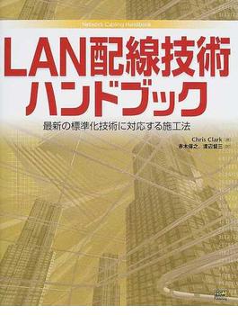 LAN配線技術ハンドブック 最新の標準化技術に対応する施工法