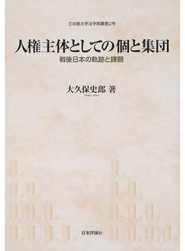 人権主体としての個と集団 戦後日本の軌跡と課題