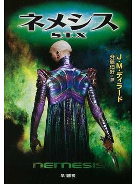 ネメシスS.T.X(ハヤカワ文庫 SF)