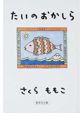 たいのおかしら(集英社文庫)
