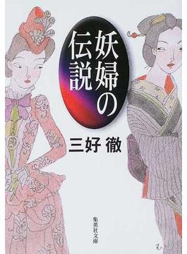 妖婦の伝説(集英社文庫)