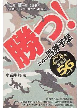 勝つ!ための馬券予想 2003年4月〜9月全重賞56レース