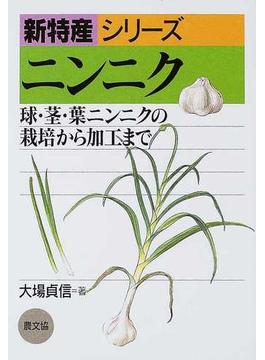 ニンニク 球・茎・葉ニンニクの栽培から加工まで
