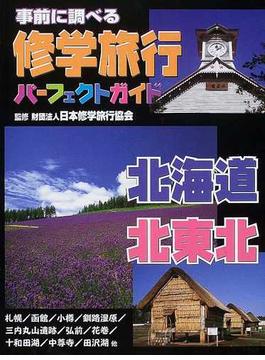 事前に調べる修学旅行パーフェクトガイド 2 北海道・北東北