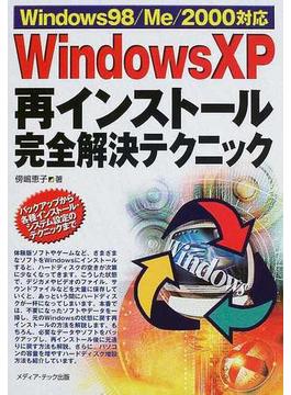 Windows XP再インストール完全解決テクニック