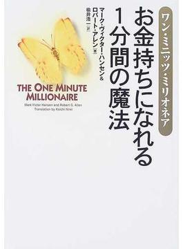 お金持ちになれる1分間の魔法 ワン・ミニッツ・ミリオネア