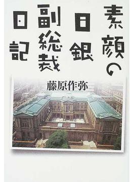素顔の日銀副総裁日記