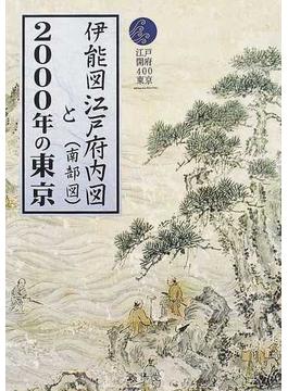 伊能図江戸府内図(南部図)と2000年の東京